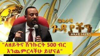 """#Ethiopia: """"ለዘይትና ሽንኩርት 500 ብር እንጨምርላችሁ ይሆናል"""""""