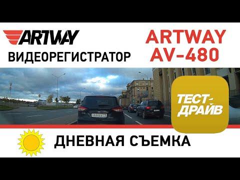 ARTWAY AV-480 день