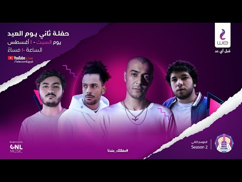 Eed Concert - Lege-Cy, Xiety, Afroto and shahyn |   حفلة العيد -  ليجي-سي وعفروتو وزايتي وشاهين