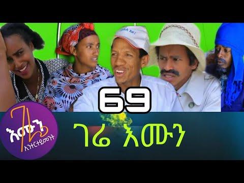 Gere emun part 69|ገሬ እሙን ክፋል 69