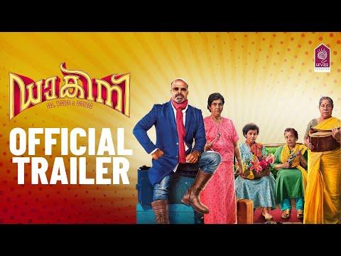 Dakini - Official Trailer | Malayalam Cinema | Rahul Riji Nair