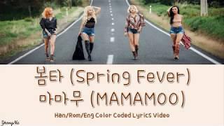[Han/Rom/Eng]봄타 (Spring Fever) - 마마무 (MAMAMOO) Color Coded Lyrics Video