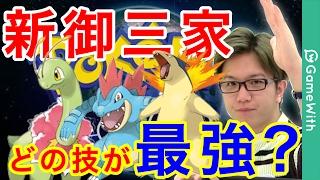 【ポケモンGO】最強御三家を目指せ!わざは何がオススメ?巣はどこにあるの?【Pokemon GO】, pokemon go, pokemon go ios, pokemon go apk