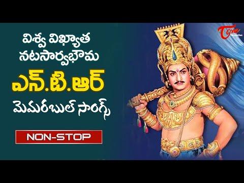 Dr. N.T.R Memorable Hits | Telugu Evergreen Hit Movie Video Songs Jukebox | Old Telugu Songs
