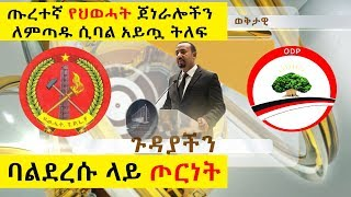 #ETHIOPAN NEWS TO DAY ጡረተኛ የህወሓት ጀነራሎችን ለምጣዱ ሲባል አይጧ ትለፍ ባልደረሱ ላይ ጦርነት