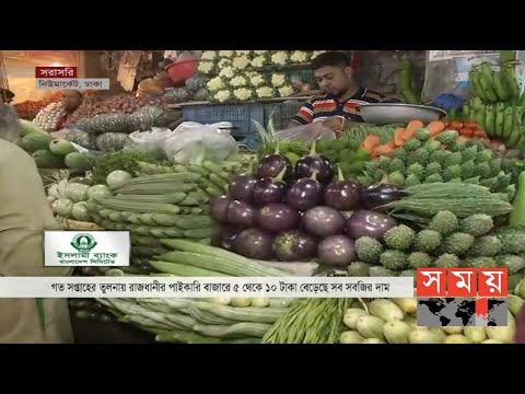 বেড়েছে সকল সবজির দাম   Vegetables of BD   Somoy TV