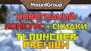 Конкурс http://ru-m.org/konkursy/20605-novogodniy-konkurs-2017-ru-morg.htmlTLauncher Premium https://tlauncher.org/ru/premium.htmlВидео про TLauncher Premium https://www.youtube.com/watch?v=5MawBA_VsqUГруппа ВК https://vk.com/ruminecraftorgМоды и всё для Minecraft http://ru-m.org/С друзьями по интернету бесплатно можно поиграть тут http://sv.ru-m.org/Музыка из видео: Vacation Uke - ALBIS