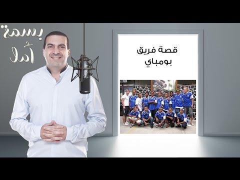 عمرو خالد يروي قصة مغامرة كروية مثيرة لشابين من إنجلترا
