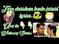 Tere darshan bade jaruri Lyrics. //My world song//.