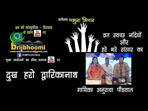 Video Dukh Haro Dwarika Nath - Anuradha Paudwal download in MP3, 3GP, MP4, WEBM, AVI, FLV January 2017