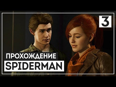 Marvel's Spider-Man #3 - Мери Джейн в опасности! [PS4 Pro]