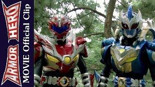 Armor Hero Emperor (Movie) - Official English Clip  [HD 公式] - 2
