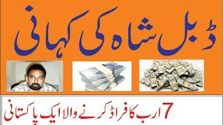 Video Story of Double Shah, Double Shah Scammed 7 Billion Rupees in One Year  Urdu/ Hindi MP3, 3GP, MP4, WEBM, AVI, FLV Oktober 2018