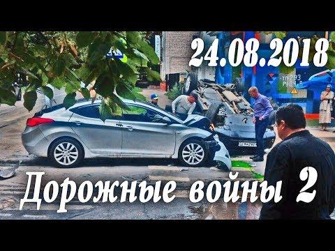 Обзор аварий. Дорожные войны 2 за 24.08.2018