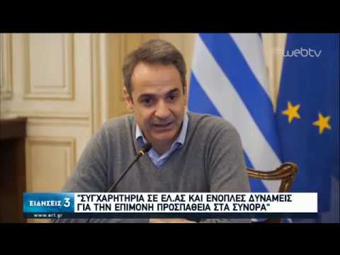 K.Μητσοτάκης: Κανένας εφησυχασμός στον Έβρο | 27/03/2020 | ΕΡΤ