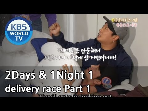 2 Days and 1 Night Season 1 | 1박 2일 시즌 1 - delivery race, part 1 (видео)