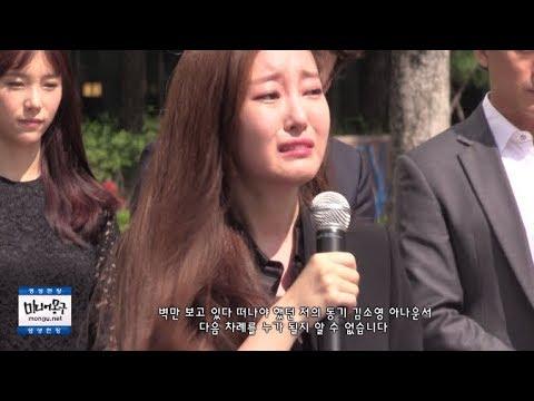 MBC 아나운서들, 눈물의 폭로 현장 (видео)