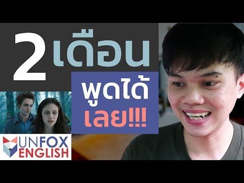 หนังเรื่องนี้ทำให้ผมพูดภาษาอังกฤษได้ภายใน 2 เดือน ฝึกภาษาอังกฤษด้วยตัวเอง เรียนเองก็เก่งได้