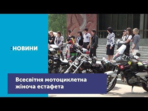 Житомирянка приєдналася до Всесвітньої мотоциклетної жіночої естафети