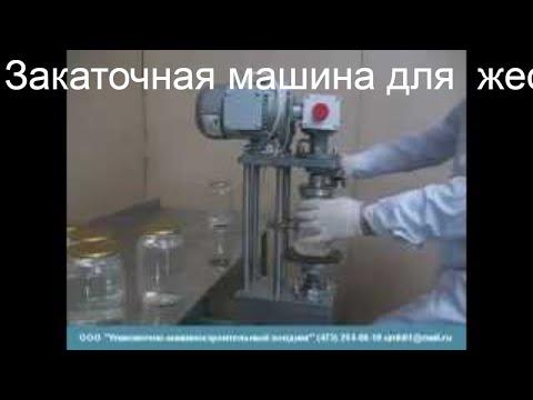 Закаточная машинка для стеклянных банок своими руками 88