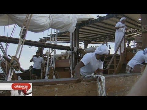 Εντυπωσιάζει το καράβι από το Κατάρ | 25/7/2019 | ΕΡΤ