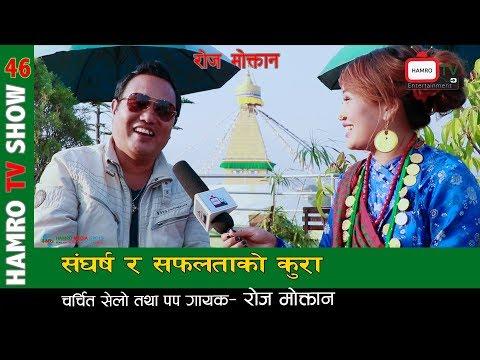 (Roj Moktan संघर्ष र सफलताको कुरा  Most Popular  Selo Pop Singer with Smarika Lama HAMRO TV 46 - Duration: 35 minutes.)