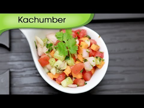 Kachumber – Simple Salad Recipe – Healthy Fat Free Vegetarian Salad Recipe By Ruchi Bharani [HD]
