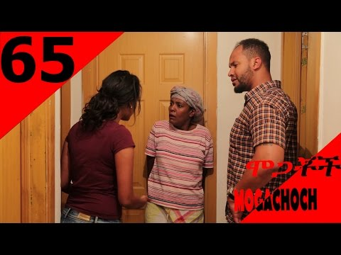 Mogachoch Part 65 New Ethiopian Drama