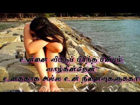 Video Kangal thirakkum enthan maname tamil love sad song download in MP3, 3GP, MP4, WEBM, AVI, FLV January 2017