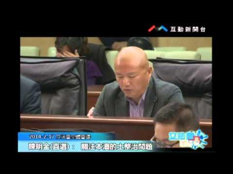 陳明金20140217立法會議