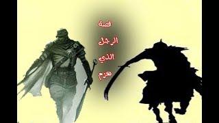 قصة الرجل الذي هزم عمر بن الخطاب وقتله علي بن ابي طالب..فمن هو .وما قصتة؟