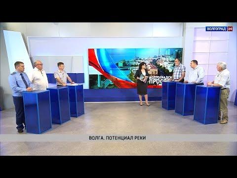 Волга. Потенциал реки. Выпуск от 23.05.2019