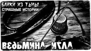 """История произошла в одной из деревень Белоруссии.Посетите наш магазин """"Темный уголок"""": http://shop.dark-ness.gaРекламное сотрудничество: https://goo.gl/6zcHaxОзвучка и оформление: Brutal Death.Свои истории можете присылать сюда: gordon55@rambler.ru------------------------------------Не забудь подписаться на мои группы:Твиттер: https://twitter.com/TalesFTDarknessВК: https://vk.com/club127038815Фэйсбук: https://www.facebook.com/profile.php?id=100011436351916ОК: https://www.ok.ru/talesfromthedarkness------------------------------------Подпишись на мой канал романтических историй: https://goo.gl/Zvgn33Подключи рекламу для своего канала: http://join.air.io/talesfromthedarknessПосети наш сайт Царство Тьмы: http://dark-ness.ga/------------------------------------Помоги каналу:Подкинь рублик: https://goo.gl/lOrTcZКошельки веб-мани:1) R9662784484782) Z525753068268------------------------------------All Copyrights belongsTo their rightful owners.If you are the authorOf the fragment video and distribute itInfringes your copyrightplease contact us.Все авторские права принадлежат Их законным владельцам.Если вы являетесь авторомФрагмента из выпуска и егоРаспространение ущемляет Ваши авторские права пожалуйста, свяжитесь с нами."""