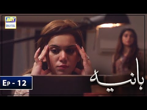 Hania Episode 12 - 10th May 2019 - ARY Digital Drama