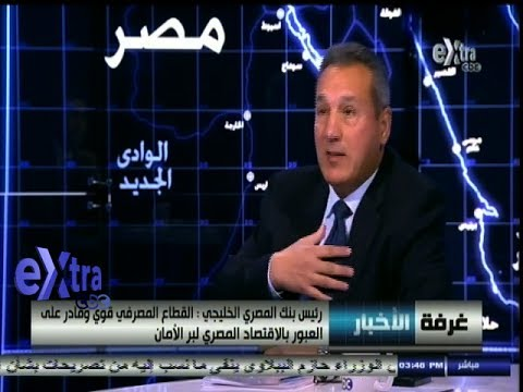 Dialogue Mr. Mohamed El Etreby with cbc extra Part 1