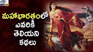 మహాభారతంలో  ఎవరికీ  తెలియని  కథలు  unknown stories of Mahabharata
