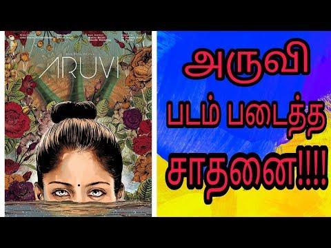 Aruvi Movie Achives Successful 25 Days | Adhithi Balan | Arun Prabu