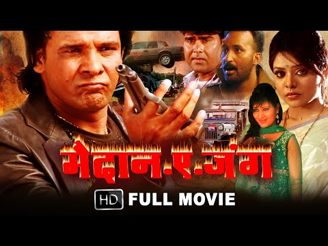 मैदान ए जंग | Maidan E Jung | New Bhojpuri Full Movie 2019