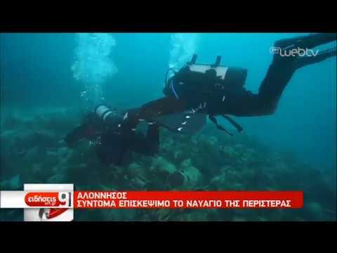 Αλόννησος: Μοναδικό υποθαλάσσιο μουσείο | 09/04/19 | ΕΡΤ