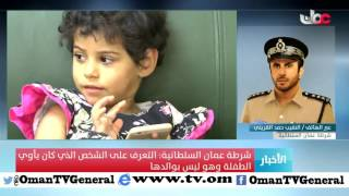 شرطة عمان السلطانية تتمكن من كشف ملابسات قضية العثور على الطفلة مجهولة الهوية في حديقة البريمي