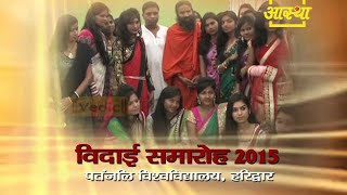 Vidai Samaroh: Patanjali Ayurveda College, Haridwar | 16 May 2015 (Part 1)