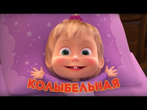 Маша и Медведь - Колыбельная песня (Спи моя радость усни) - DomaVideo.Ru