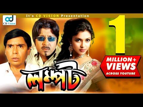 Lompot | Rubel | Shilpi | Alexander Bo | Humayun Faridi | Bangla New Movie 2017 | CD Vision