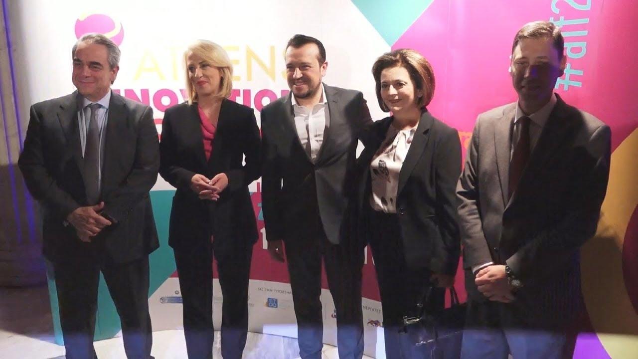 Εγκαίνια του 2ου Athens Innovation Festival στο Ζάππειο Μέγαρο