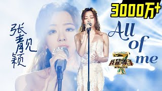 All of me & In the arms of an angel : Jane Zhang