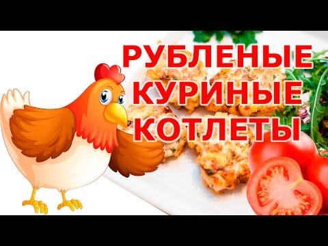 Рубленые куриные котлеты  Котлеты из филе  Простой рецепт  Котлеты из мяса птицы
