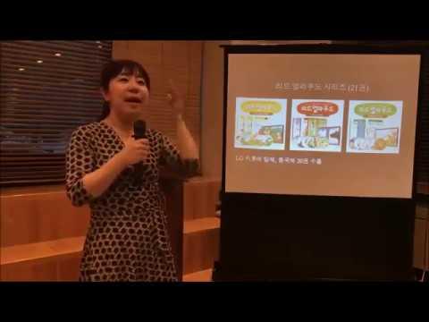 제4회 IGSE 영어교육 포럼 '성공하는 교재 vs 실패하는 교재, 무엇이 달랐을까?' by 박주영 교수