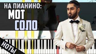 Мот - Соло | На Пианино + Ноты & MIDI