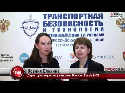 Интервью Ксении Елохиной, директора по маркетингу компании Hikvision Russia & CIS в рамках V Всероссийской конференции «Транспортная безопасность и технологии противодействия терроризму-2016» .