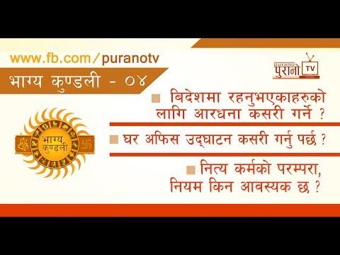 (भाग्य कुण्डली  - Bhagya Kundali ( Full Episode -4 ) with ....26 min)
